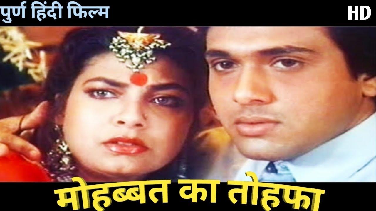 Download Mohabbat Ka Tohfa 1988 DvDRip