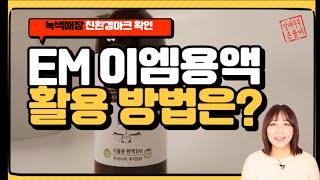 EM 이엠용액사용법 (화초영양제 김치통냄새제거 탄냄비닦…