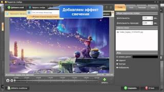 Программа для создания красочных видеороликов из фотографий(Программа для создания красочных видеороликов из фотографий Proshow Producer на русском – это лучший выбор. Убеди..., 2015-07-26T19:03:29.000Z)