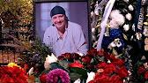 Прощание с Дмитрием Марьяновым - YouTube