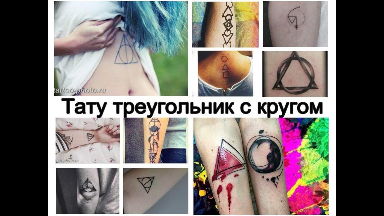 Значение тату треугольник с кругом - смысл рисунка и фото примеры для сайта tattoo-photo.ru