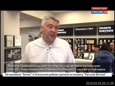Жители Иркутской области уже четвёртый год активно используют сеть 4G  Зона покрытия становится боль