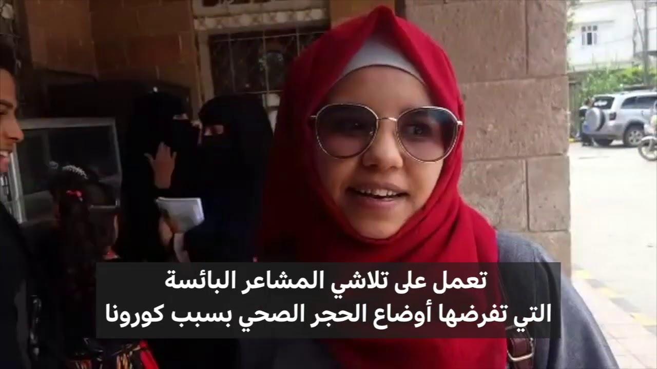 أناالشاهد:اليمن: معرض للفن التشكيلي لمواجة تحديات كورونا والحرب