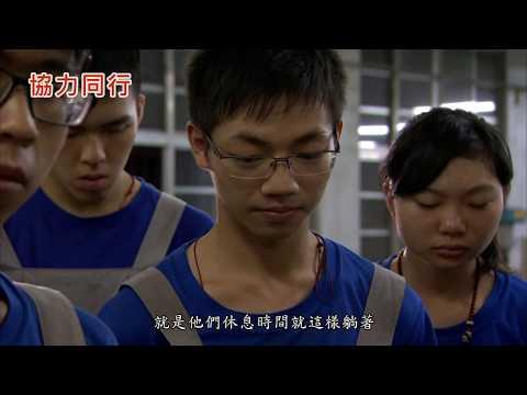 【協力同行】走進十二年國教課程綱要_8分鐘版