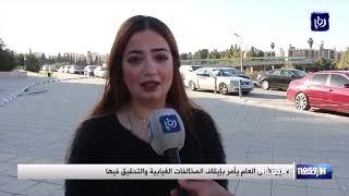 مدير الأمن العام يأمر بإيقاف المخالفات الغيابية والتحقيق فيها (24/12/2019)