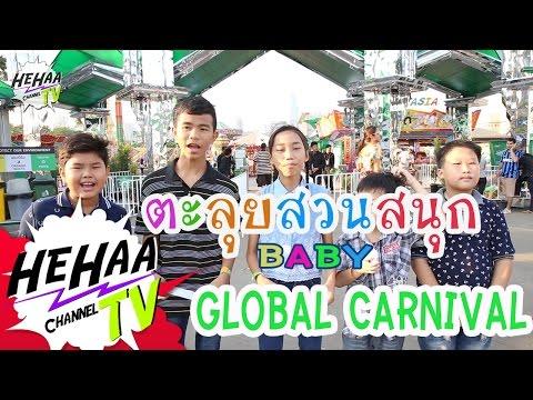 Gang Baby ตะลุย สวนสนุก GloBal Carnival