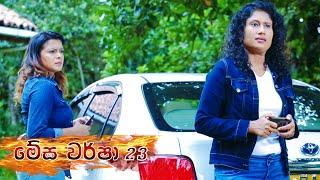 Megha Warsha   Episode 23 - (2021-04-05)   ITN Thumbnail