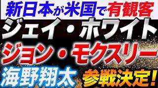 【新日本プロレス】米国で有観客大会を開催へジョン・モクスリー、ジェイ・ホワイト、海野翔太、アンダーソン&ギャローズが参戦!どうなる豪華対戦カード!NJPWSTRONGも参戦