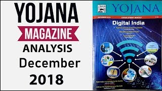 Yojana योजना magazine December 2018 - UPSC / IAS / PSC aspirants के लिए analysis