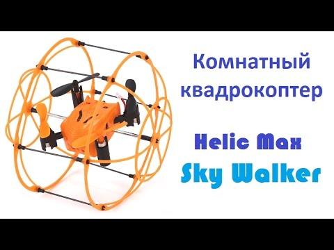 Детский комнатный квадрокоптер Helic Max Sky Walker 1336