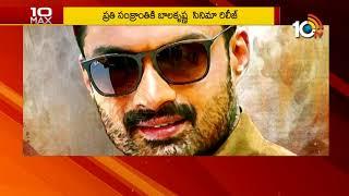 List Of Telugu Movies To Release In 2020 Sankranti Holidays | 10 MAX | 10TV News