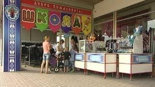В отделах канцтоваров и детской одежды -- большие очереди(В Минске всё необходимое к школе можно купить в 45 магазинах. Самый важный пункт в списке -- школьная форма...., 2013-08-20T08:37:07.000Z)