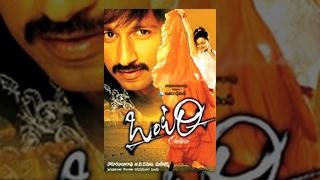 Ontari Telugu Full Movie