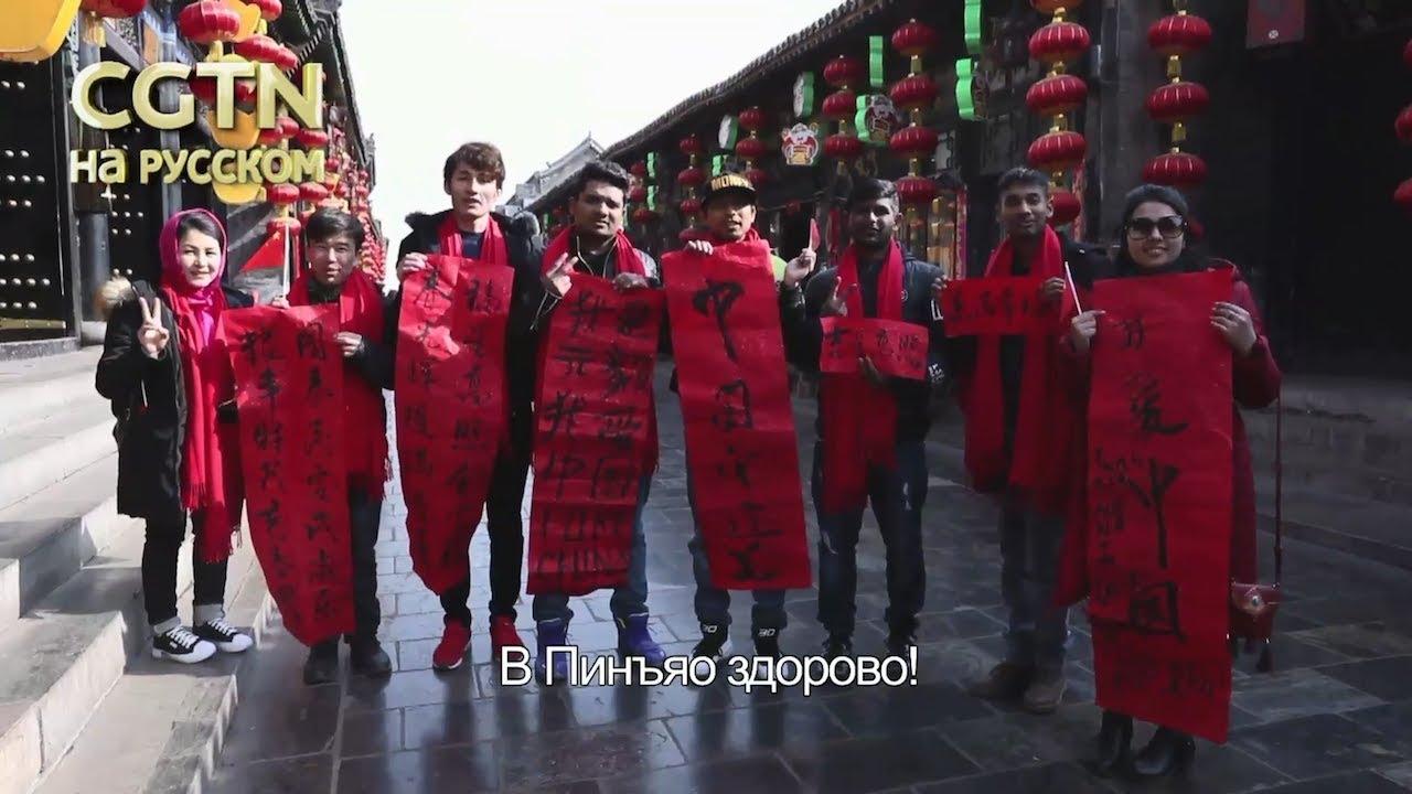 Иностранцы отмечают Новый год в Пинъяо