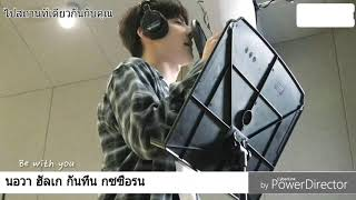 Ivy with you - WannaOne (ThaiSub By NY_ISHII) 2mix
