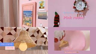 셀프 인테리어 Vlog | 핑크방 셀프 페인팅  pin…