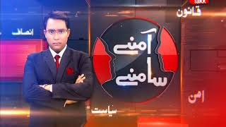 Abb Takk - Amnay Samnay With Noor-Ul-Arfeen - 17 June 2018 - Eid Special - 2nd Day of Eid