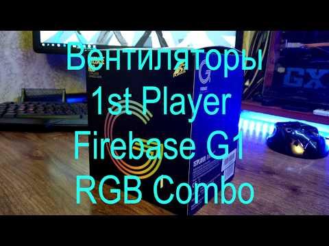 Набор 1STPLAYER RGB-вентиляторов Firebase G1 RGB Combo