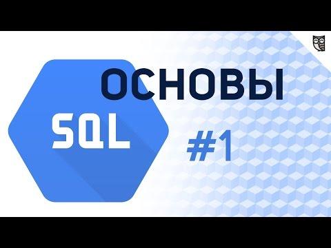 Основы SQL - #1 – Введение
