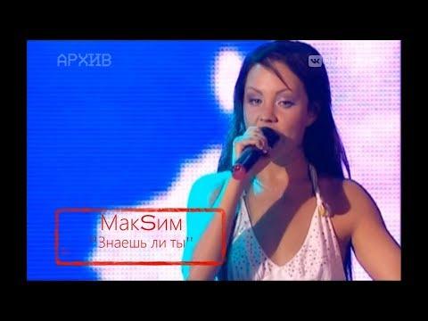 """МакSим - """"Знаешь ли ты"""" (Первый концерт)"""