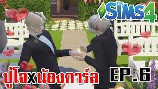 Sims 4 Identity V | EP.6 ปู่โจ x น้องคาร์ล รักวุ่นวายของ2ชายหน้าหล่อ