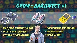 Моддинг N64 и GameBoy. Необычные заказы и случаи с посылками. Путешествия / Drom-дайджест #1