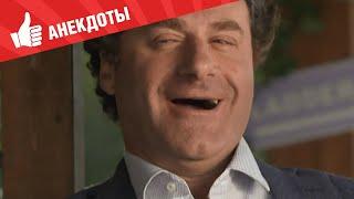 Анекдоты Выпуск 2
