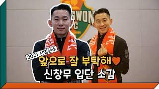 2021 신입선수 오피셜 영상 - 신창무