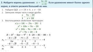 Решение дробно-рациональных уравнений