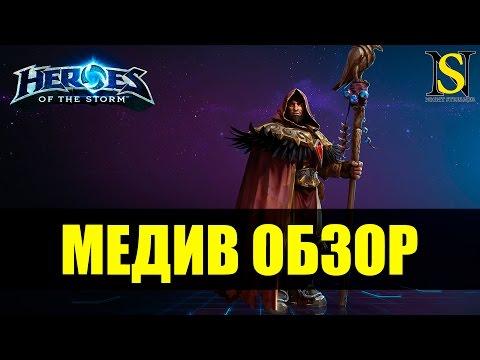 видео: Медив Обзор - heroes of the storm