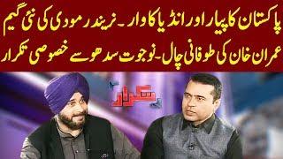 Navjot Singh Sidhu Exclusive Interview | Takrar With Imran Khan | 27 November 2018 | Express News