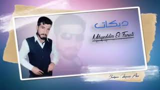 Muhyeddin El Fırati 2018 yepyeni şarkısı