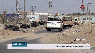 تجدد المواجهات العنيفة قرب ميناء الحديدة |    تفاصيل اكثر مع الصحفي عبدالحفيظ الحطامي