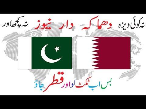 Abb Qatar jana Bohat Asan (Now Going to Qatar Without Visa)Urdu / Hindi