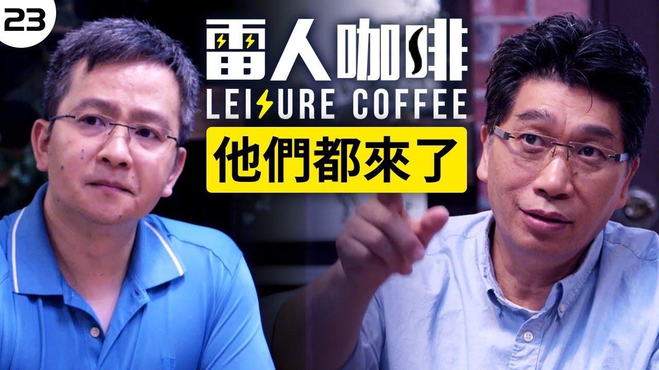 文昭拿铁 严导咖啡馆里看禁片【他们都来了】|雷人咖啡 ☕️ 第二十三集