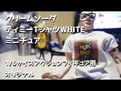 クリームソーダ ティミーTシャツWHITE ミニチュア 1/6サイズ アクションフィギュア用オリジナル