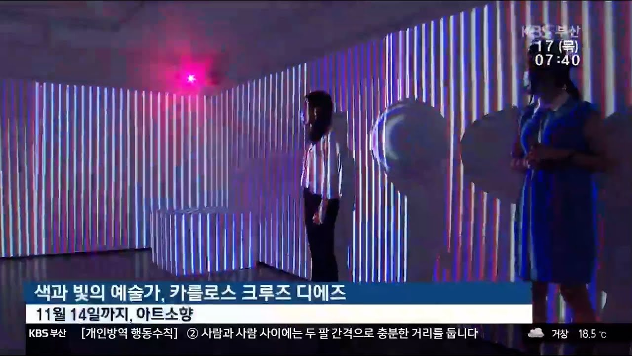 2020 09 17 KBS NEWS - color in space