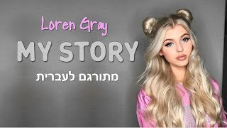 Loren Gray- My Story מתורגם לעברית