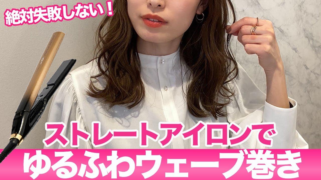 ストレートアイロンで簡単ゆるふわウェーブ巻き髪♡表参道美容師が徹底解説!