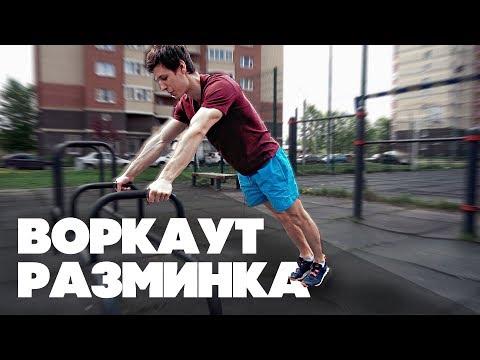 ВОРКАУТ РАЗМИНКА БЕЗ