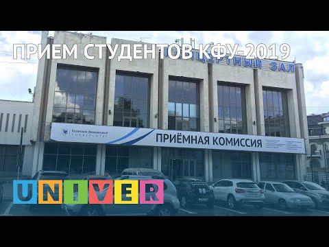 Прием студентов КФУ-2019
