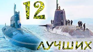 12 лучших АТОМНЫХ ПОДВОДНЫХ ЛОДОК ⭐ ВМФ России против US navy. Кто сильнее?