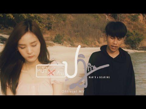 MAN'R X BEARING - หน้าสุดท้ายของปฏิทิน (Official MV )