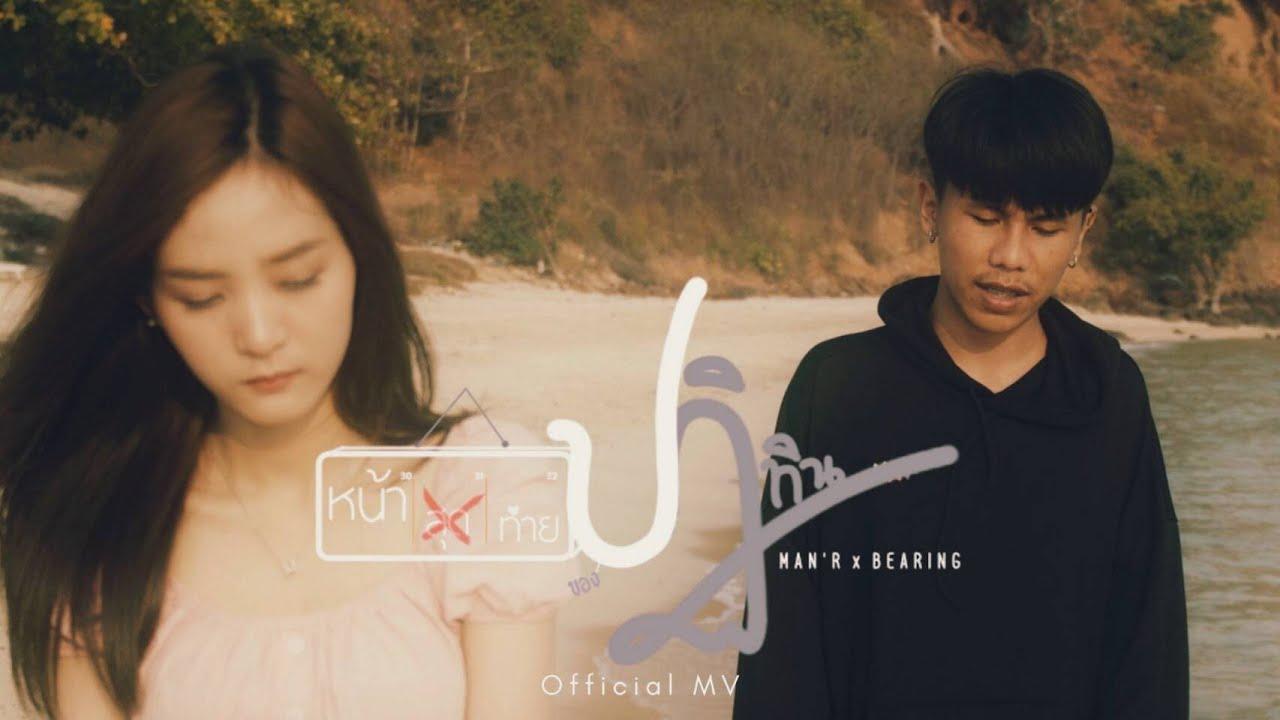 เพลงไทยใหม่ล่าสุด อัพเดท 15/2/2021 | เพลงใหม่ เพลงใหม่ล่าสุด