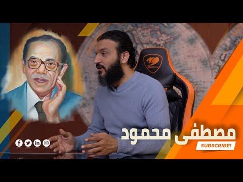 عبدالله الشريف | حلقة 50 والأخيرة | مصطفى محمود | الموسم الرابع - عبدالله الشريف Abdullah ELshrif