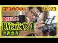 松山千春【旅立ち】の超詳しい弾き方(コード付き) | ゼロからギター (その158)