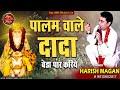 Download Harish Saini Dada Dav Maharaj  CD-Palam Ke Maharaja MP3 song and Music Video