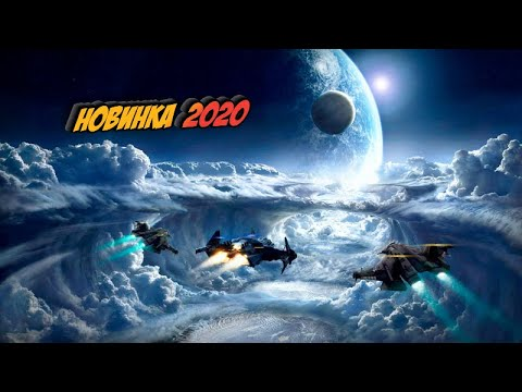 #Фильм фантастика космос 2020