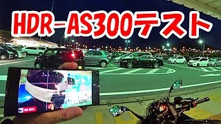 【モトブログ#525】HDR-AS300R撮影テスト③【Ninja1000】
