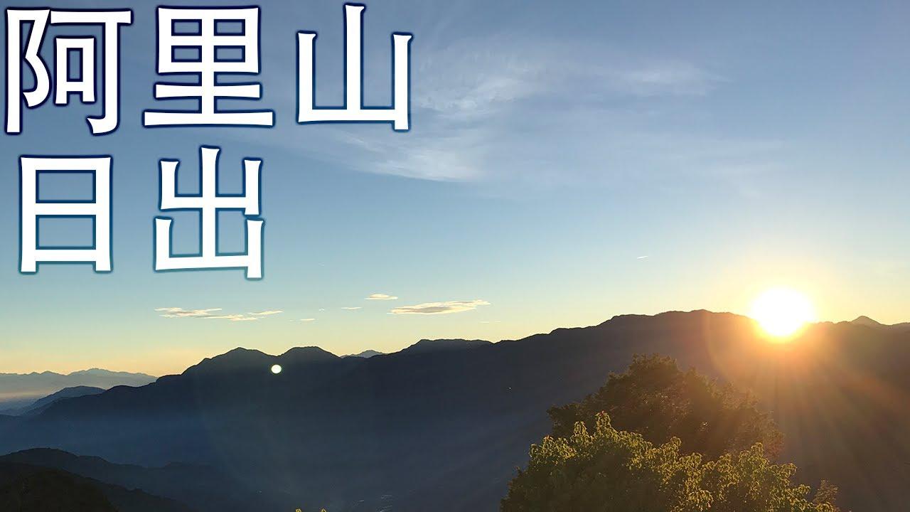 阿里山 | 從奮起湖到阿里山看日出實戰解說 | Alishan Sunrise - YouTube